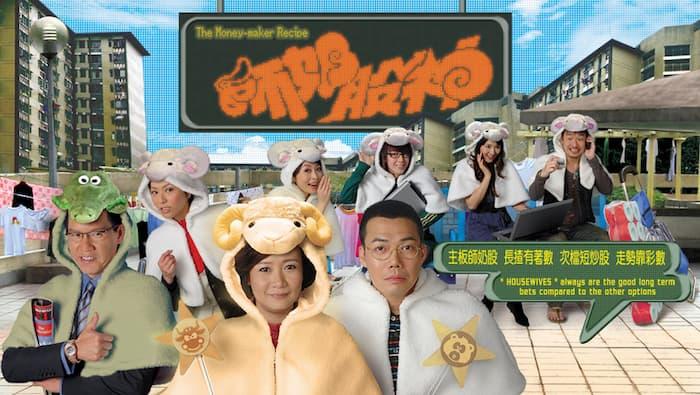 Nữ Hoàng Cổ Phiếu, phim chứng khoán châu á - 5 bộ phim hay nhất về thị trường chứng khoán Châu Á