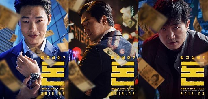 Tiền đen, phim chứng khoán châu á - 5 bộ phim hay nhất về thị trường chứng khoán Châu Á